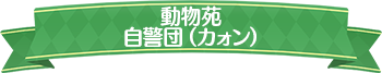 動物苑 自警団(カォン)