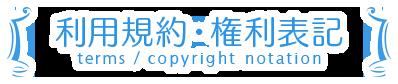 利用規約・権利表記