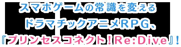 スマホゲームの常識を変える超大作アニメRPG、『プリンセスコネクト!Re:Dive』!