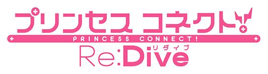 プリンセスコネクト!Re:Dive (プリコネR) 公式サイト