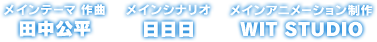 メインテーマ 作曲/田中公平、メインシナリオ/日日日、メインアニメーション制作/WIT STUDIO