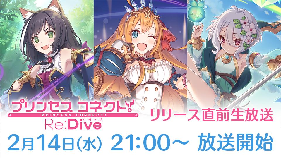 「プリンセスコネクト!Re:Dive リリース直前生放送」のお知らせ
