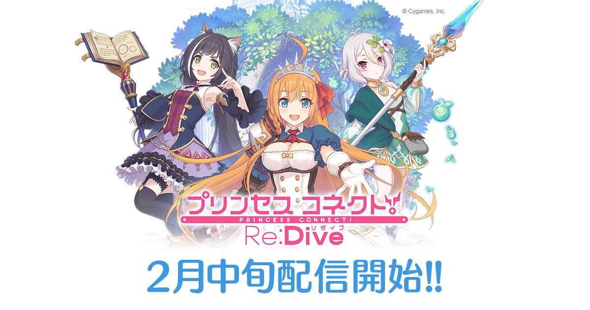 プリンセスコネクト!Re:Dive 配信時期決定のお知らせ