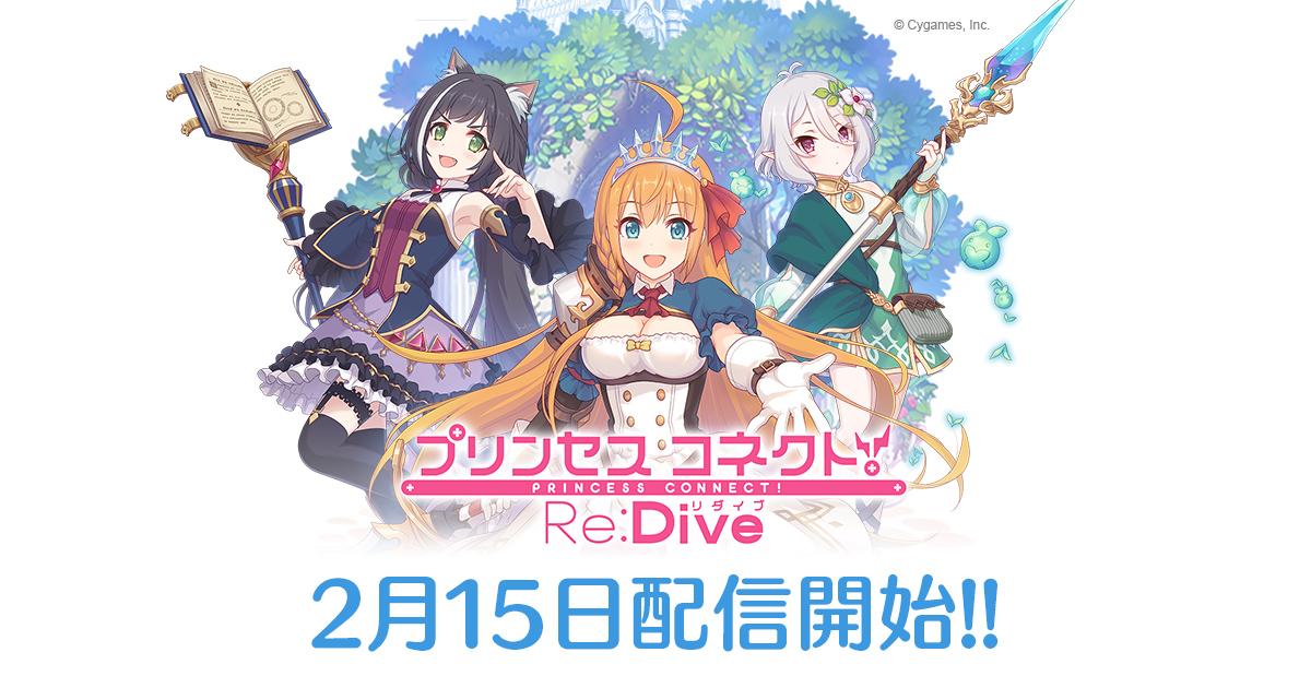 プリンセスコネクト!Re:Dive 配信日決定のお知らせ