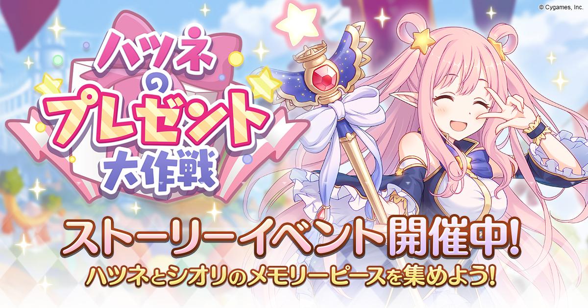 ストーリーイベント「ハツネのプレゼント大作戦!」開催!