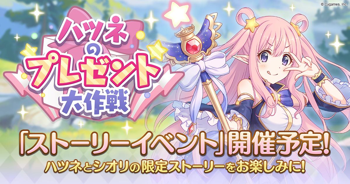 ストーリーイベント「ハツネのプレゼント大作戦!」開催決定!