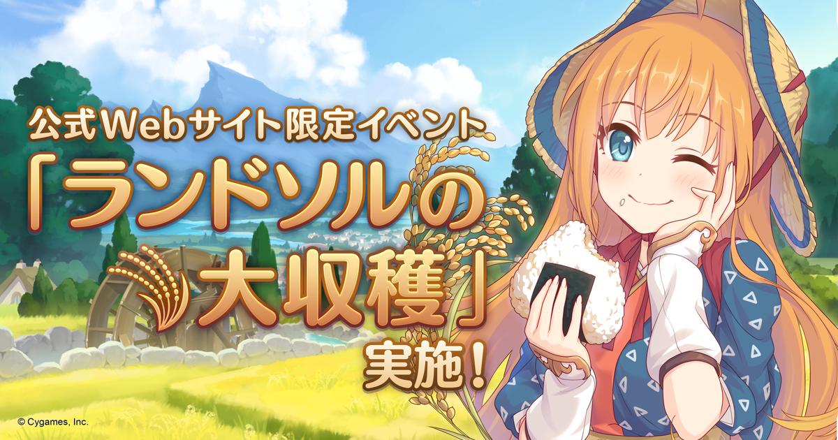 公式サイト限定イベント「ランドソルの大収穫」実施!