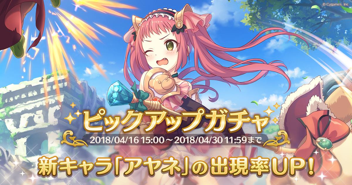 新キャラ「アヤネ」登場!!【2018/04/17(火) 11:25 追記】