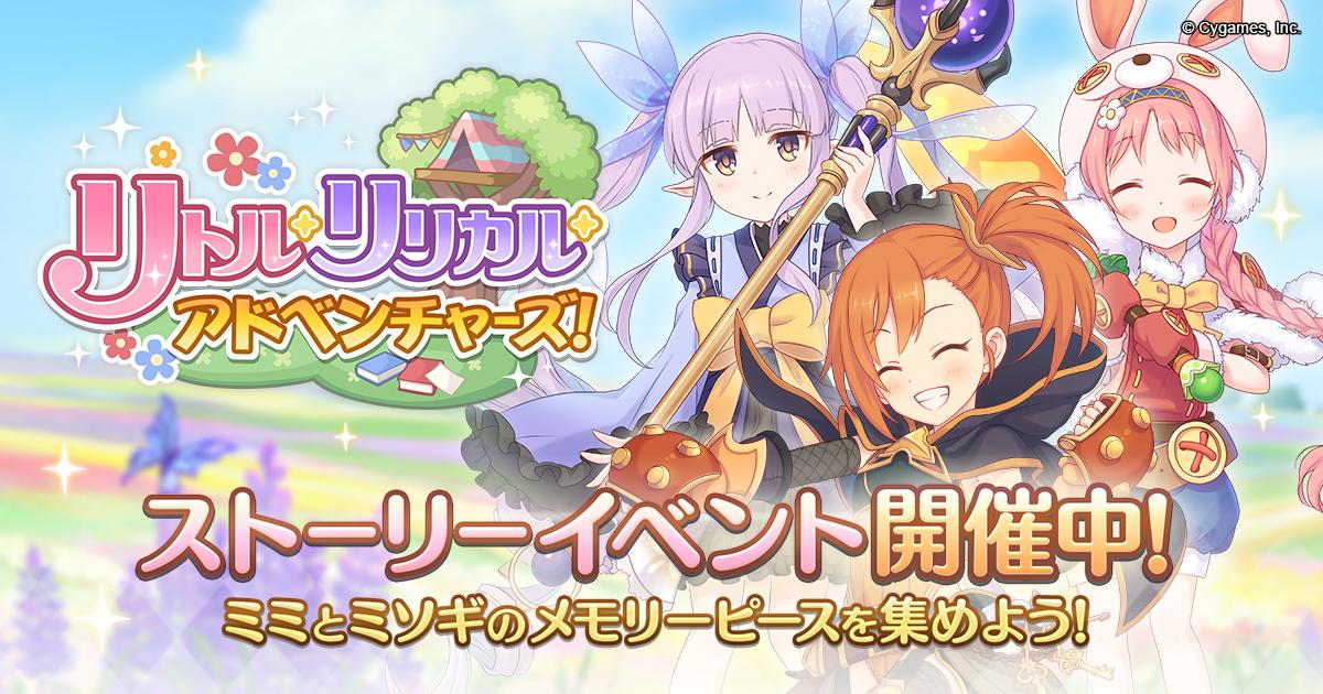 ストーリーイベント「リトル・リリカル・アドベンチャーズ!」開催中!