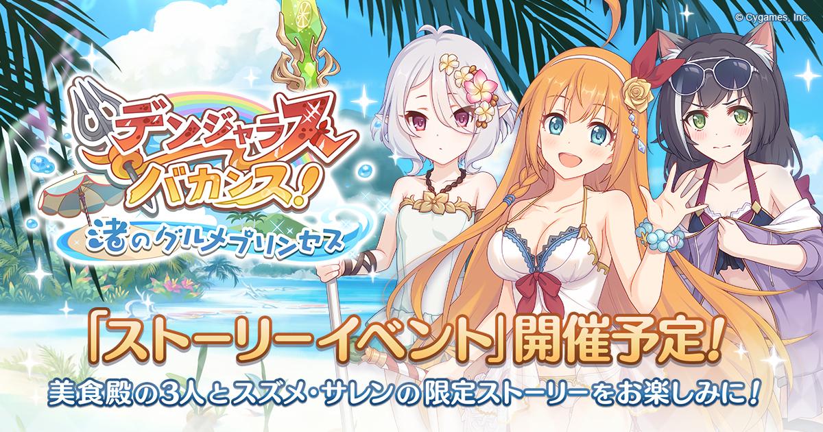 ストーリーイベント「デンジャラスバカンス!渚のグルメプリンセス」開催決定!