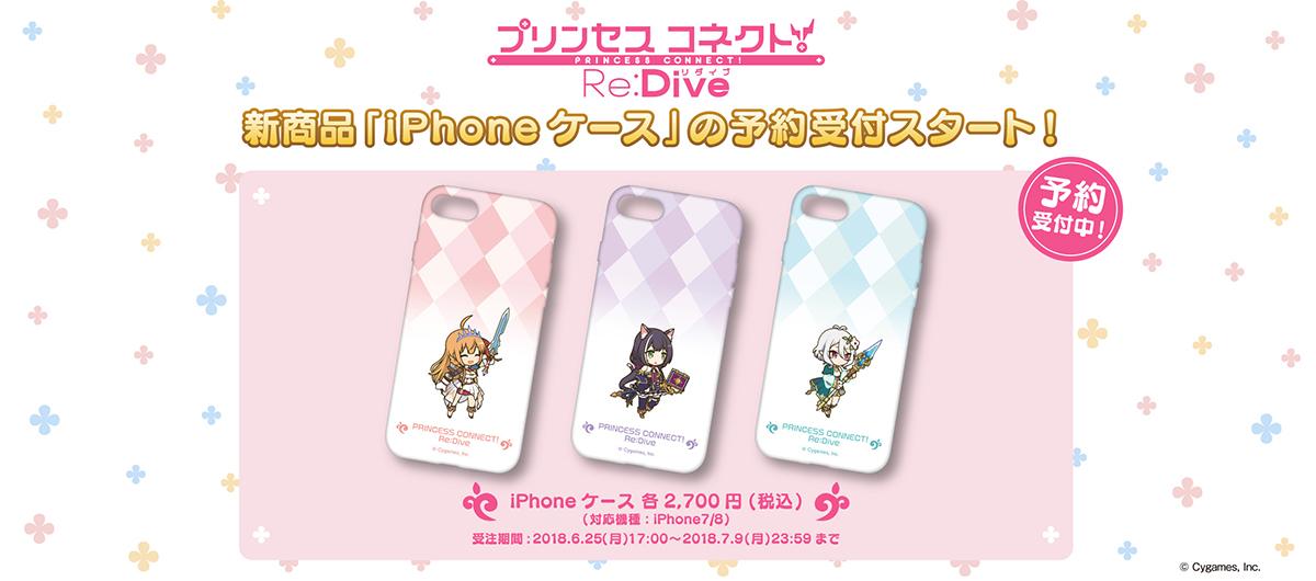 「プリンセスコネクト!Re:Dive」のiPhoneケースの予約受付のお知らせ