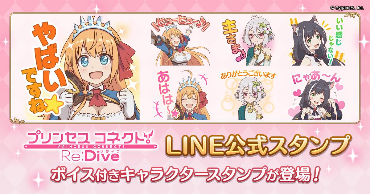 「プリンセスコネクト!Re:Dive」LINE公式スタンプ発売開始のお知らせ