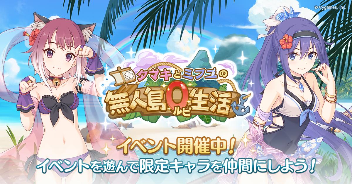 ストーリーイベント「タマキとミフユの無人島0ルピ生活」開催中!【2018/08/06(月) 15:00 追記】