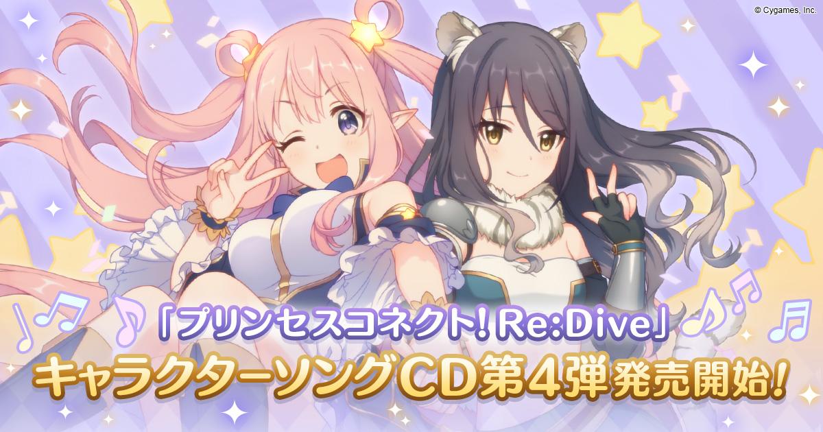 「プリンセスコネクト!Re:Dive」キャラクターソングCD第4弾発売開始のお知らせ