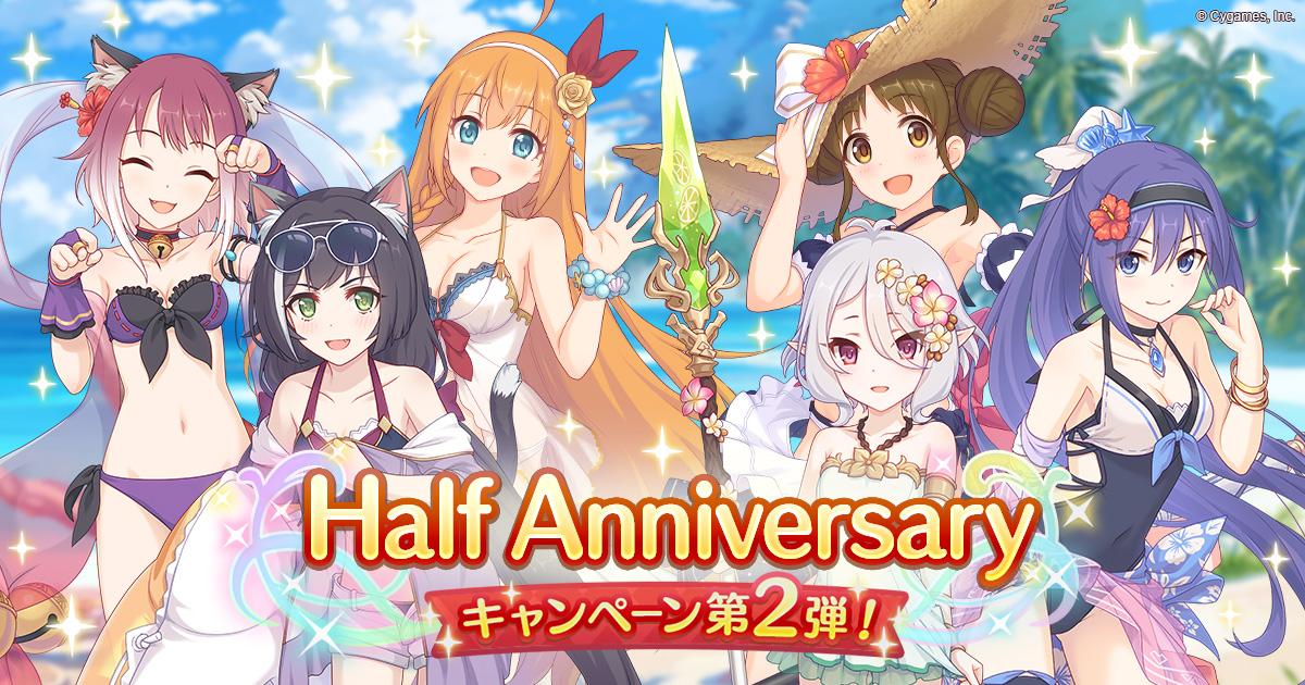 「Half Anniversaryキャンペーン」 第2弾開催!!