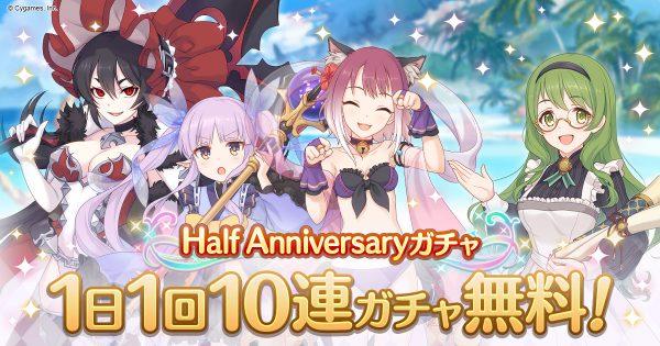 hp_announce_ha_gacha