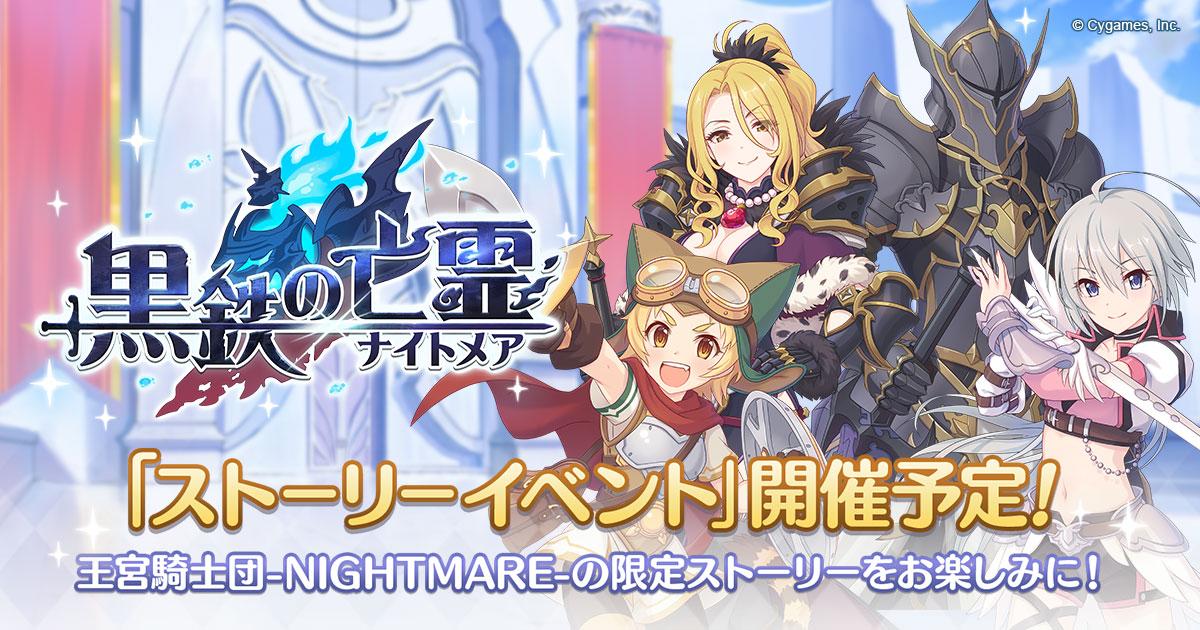 ストーリーイベント「黒鉄の亡霊(ナイトメア)」開催決定!