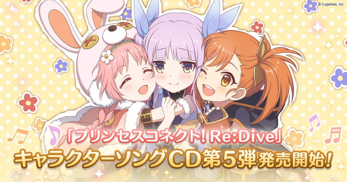 「プリンセスコネクト!Re:Dive」キャラクターソングCD第5弾発売開始のお知らせ