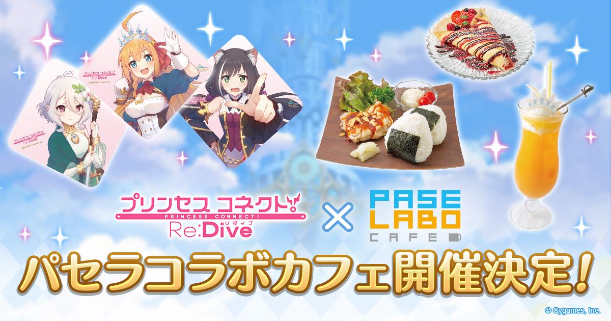 「プリンセスコネクト!Re:Dive×パセラコラボカフェ」開催決定のお知らせ