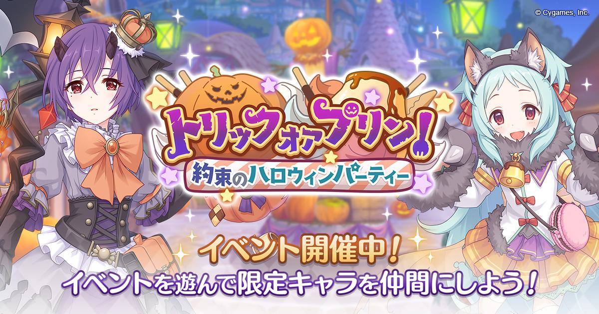 「トリックオアプリン!約束のハロウィンパーティー」開催中!【2018/10/06(土) 15:00 追記】