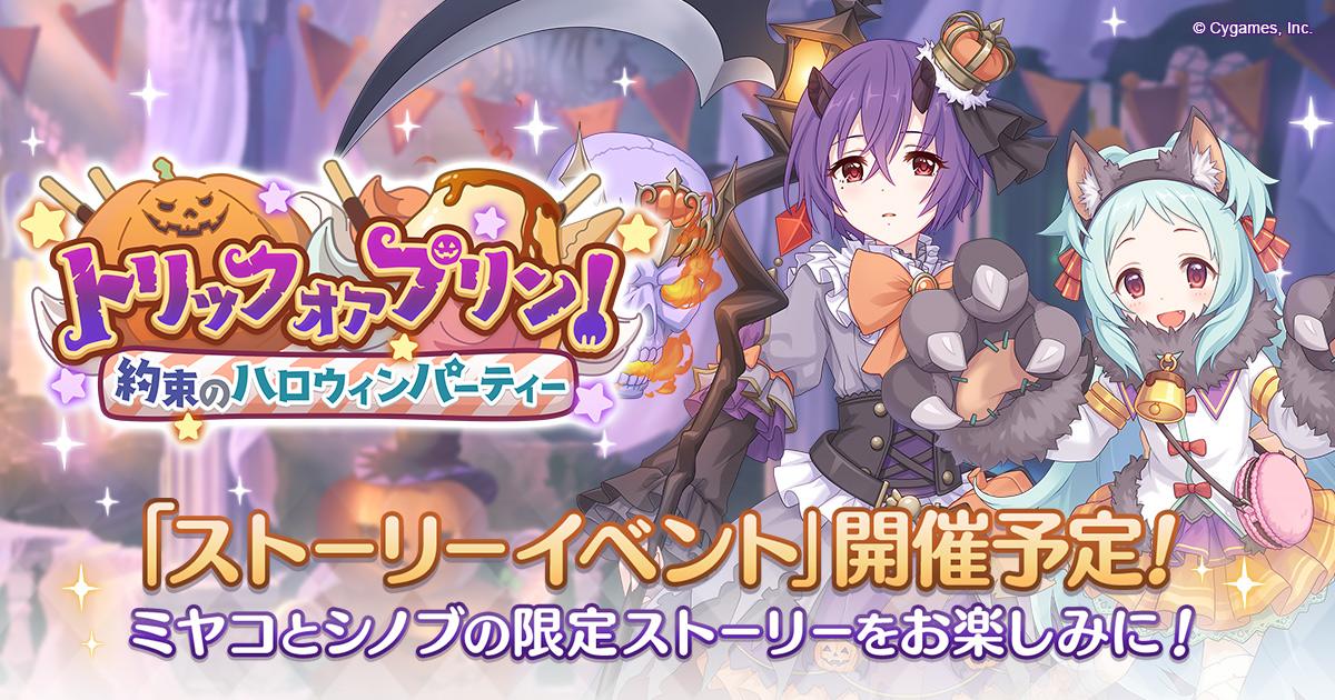 ストーリーイベント「トリックオアプリン!約束のハロウィンパーティー」開催決定!