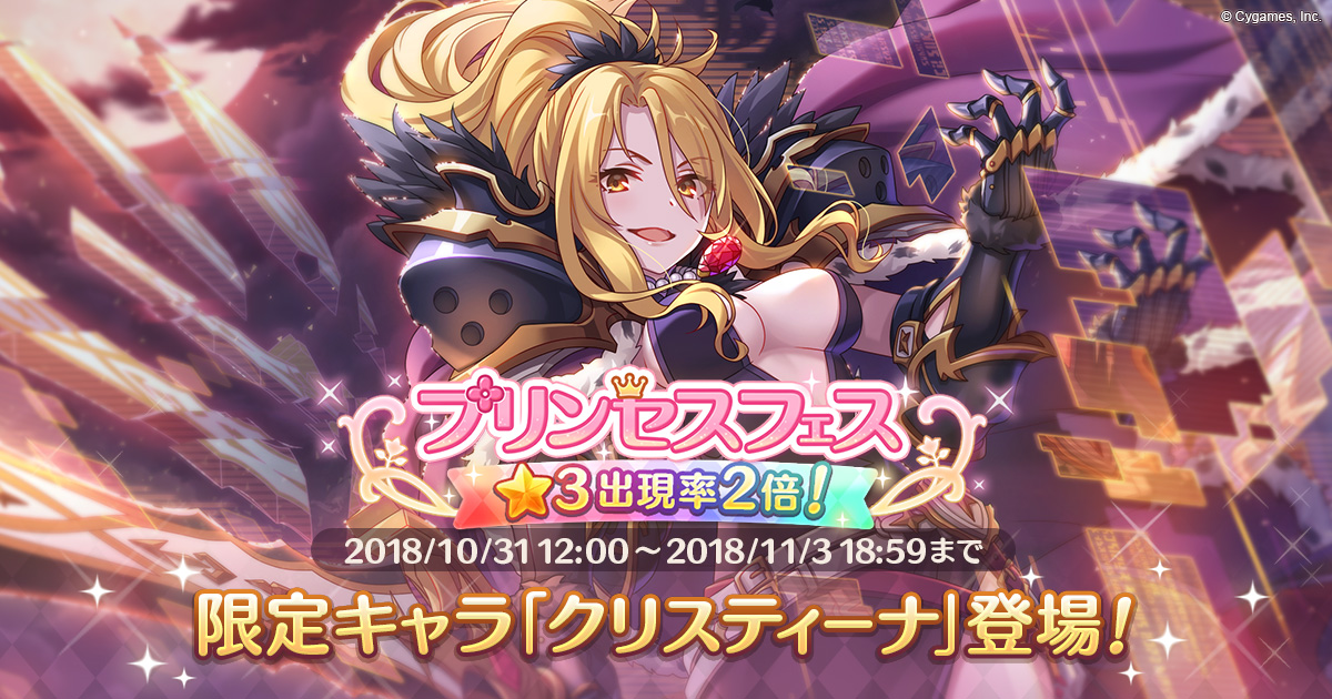 プリンセスフェスガチャ開催!!【2018/10/31(水) 14:25 追記】