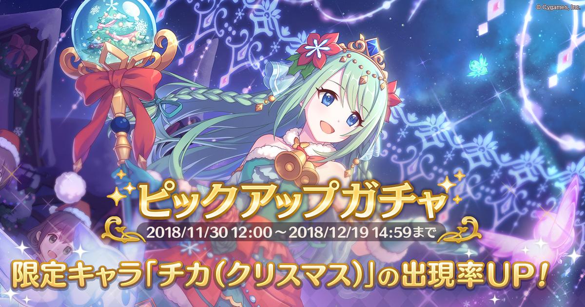 期間限定キャラ「チカ(クリスマス)」登場!!