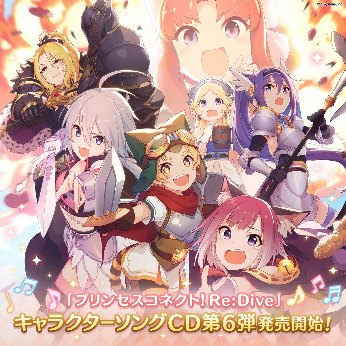 「プリンセスコネクト!Re:Dive」キャラクターソングCD第6弾発売開始のお知らせ