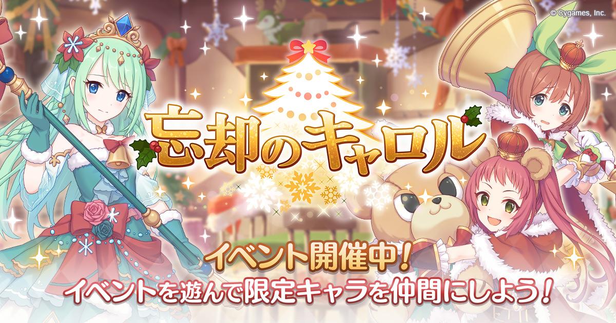 ストーリーイベント「忘却のキャロル」開催中!【2018/12/06(木) 14:50 追記】