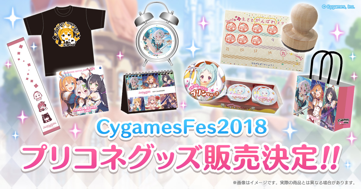 「Cygames Fes2018」にて「プリンセスコネクト!Re:Dive」のグッズ販売決定のお知らせ