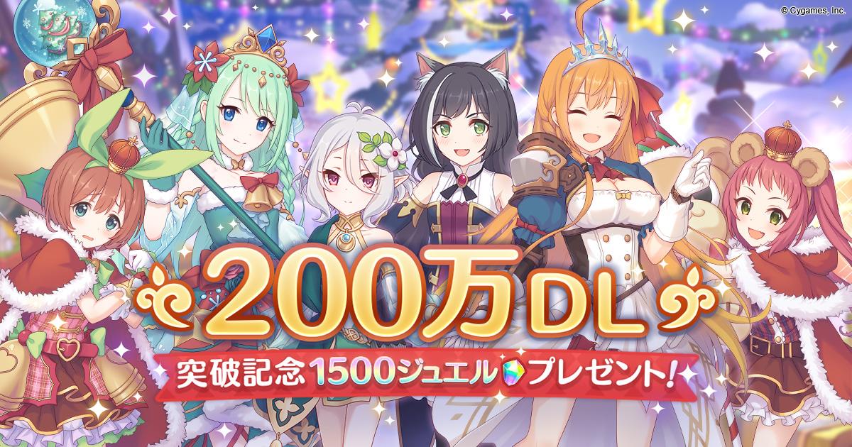 200万ダウンロード突破記念プレゼントのお知らせ