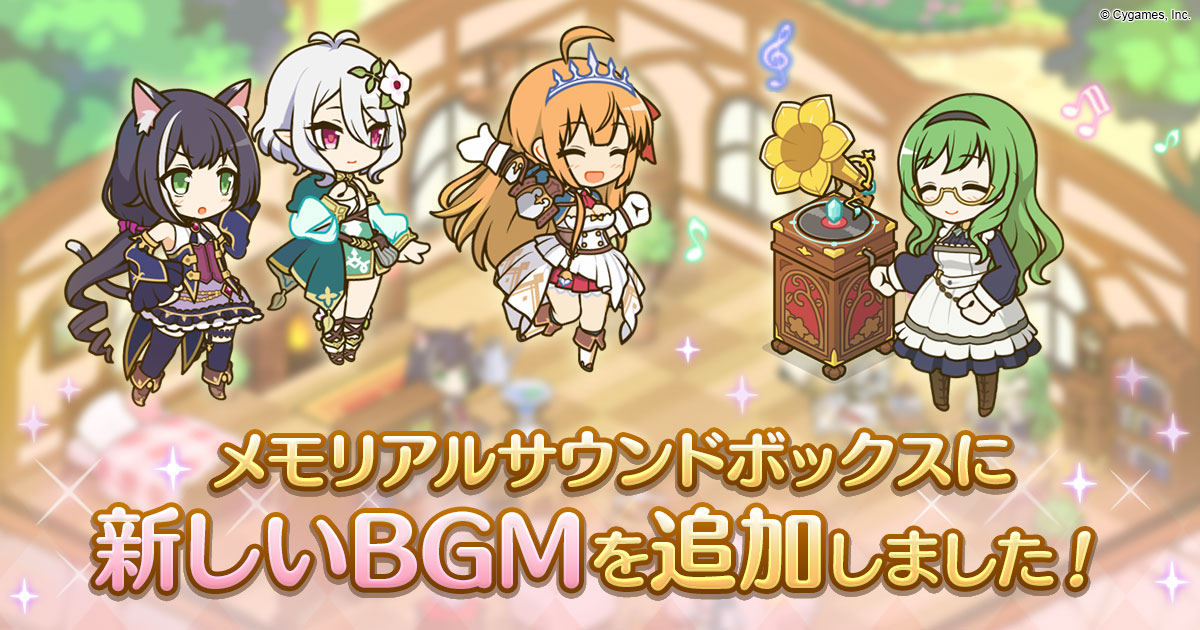 メモリアルサウンドボックスに新しいBGMを追加!
