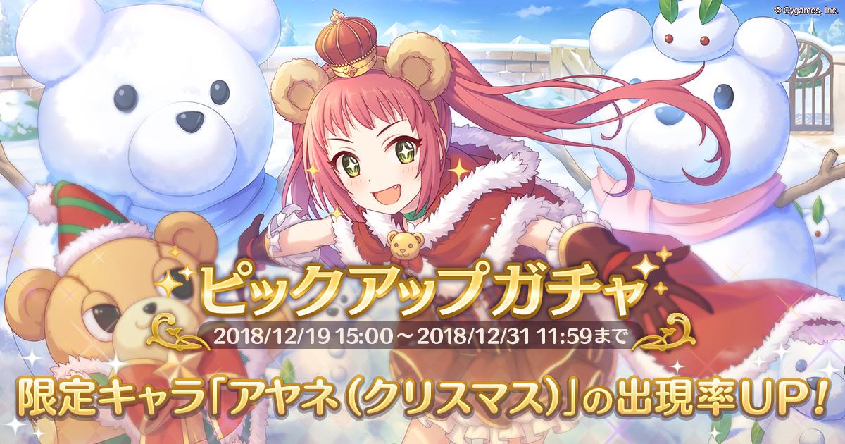 期間限定キャラ「アヤネ(クリスマス)」登場!