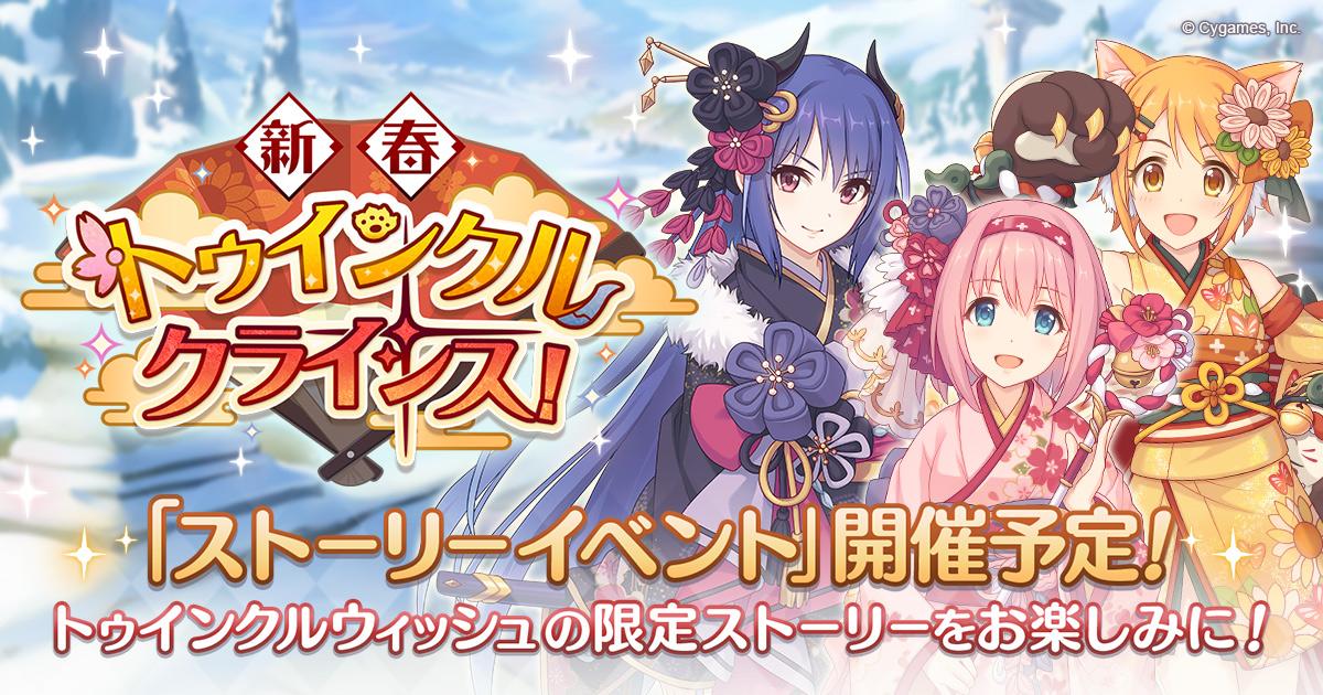 ストーリーイベント「新春トゥインクルクライシス!」開催決定!