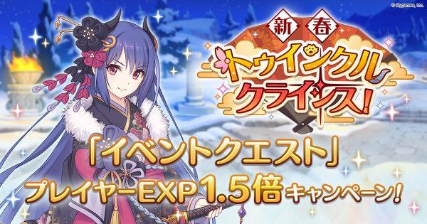 hp_announce_eventquest_1-5_10009