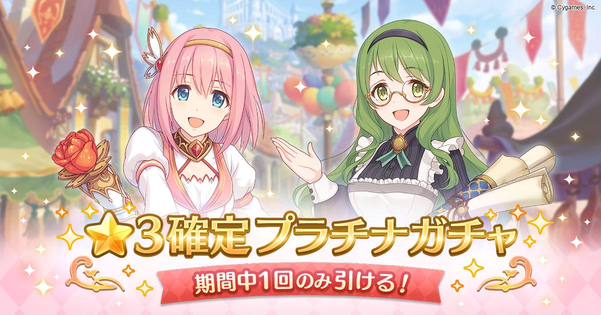 「★3確定プラチナガチャ」開催!!