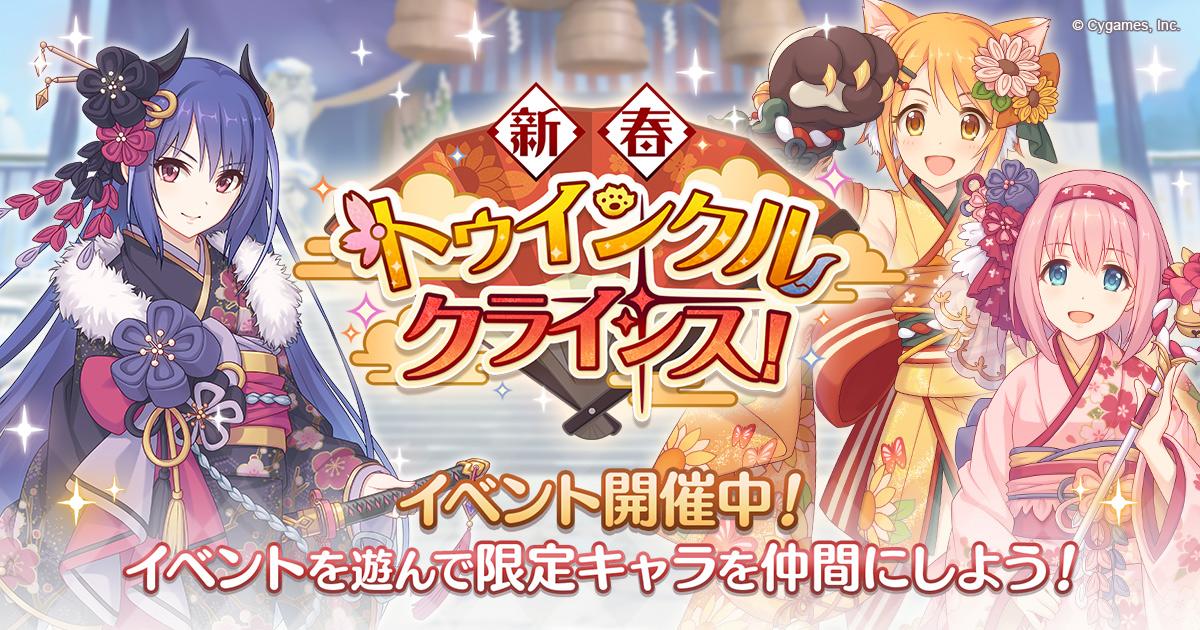 ストーリーイベント「新春トゥインクルクライシス!」開催中!【2019/1/06(日) 11:50 追記】