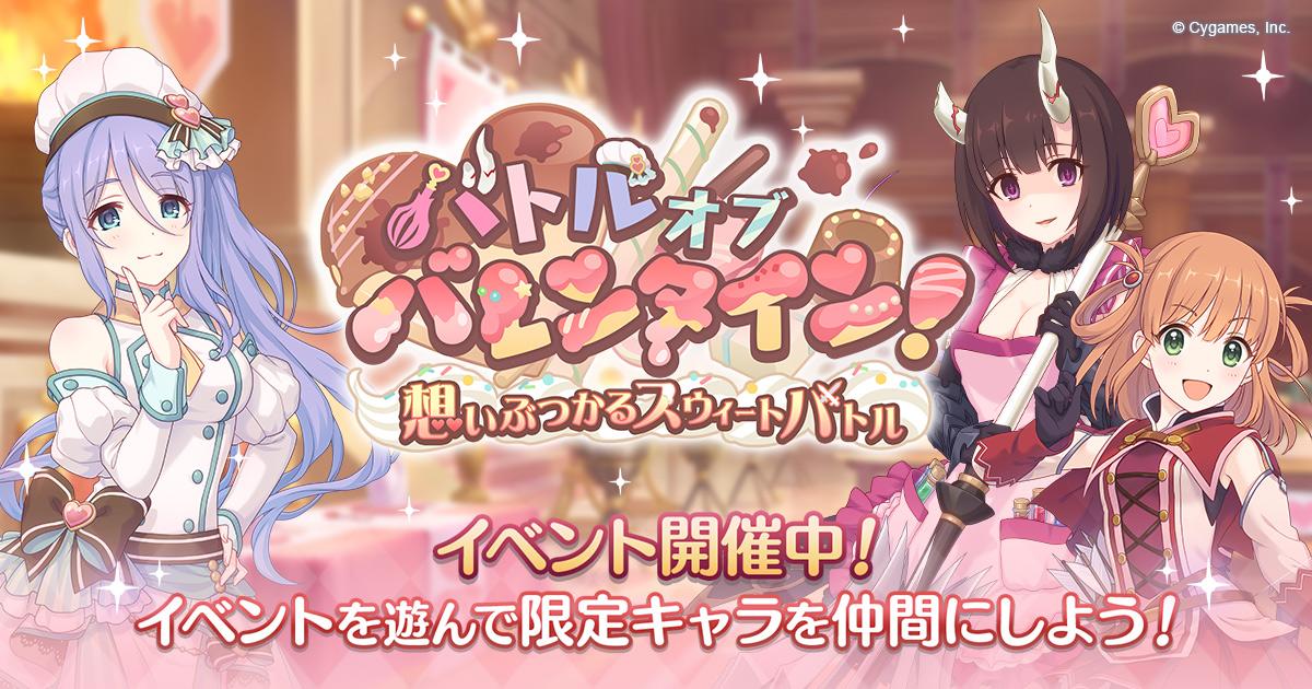 ストーリーイベント「バトルオブバレンタイン!想いぶつかるスウィートバトル」開催中!【02/06(水) 12:00 追記】