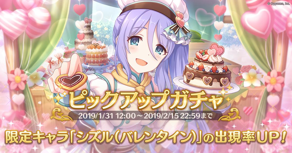 期間限定キャラ「シズル(バレンタイン)」登場!!【2019/02/14(木) 14:45 追記】