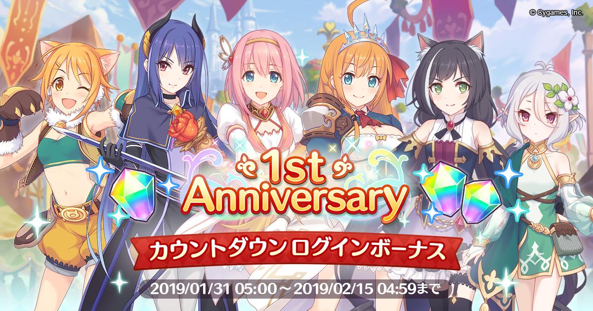 「1st Anniversary カウントダウンログインボーナス」開催!!【2019/02/08(金) 15:00 追記】