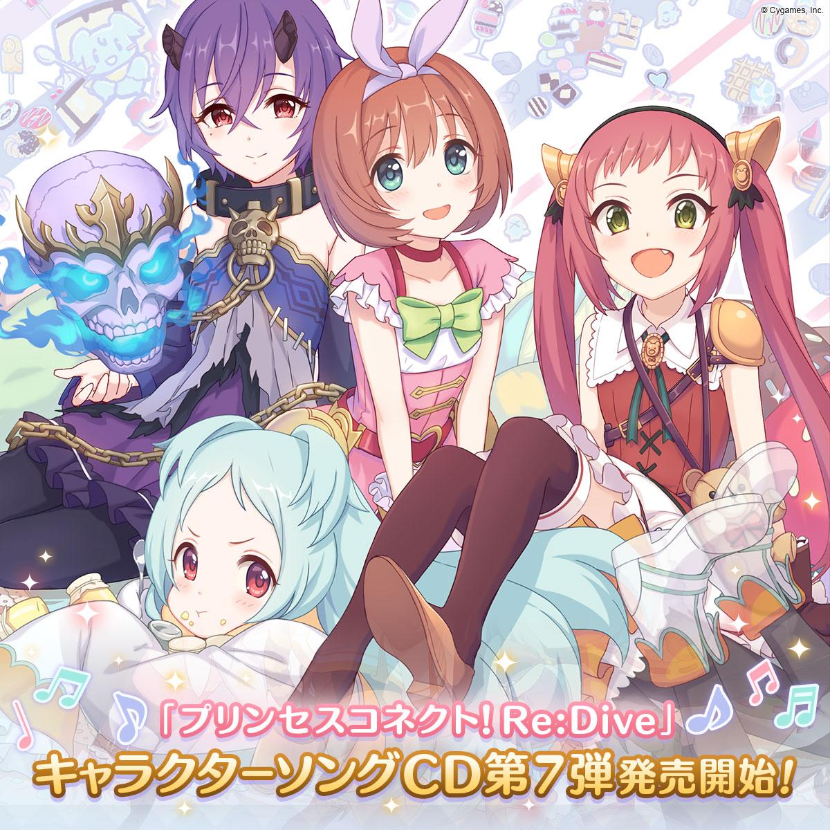 「プリンセスコネクト!Re:Dive」キャラクターソングCD第7弾発売開始のお知らせ