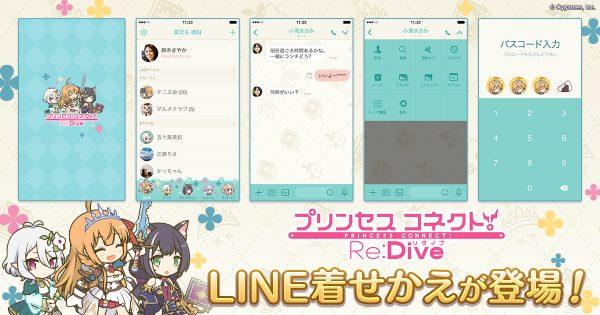 hp_announce_line_skin
