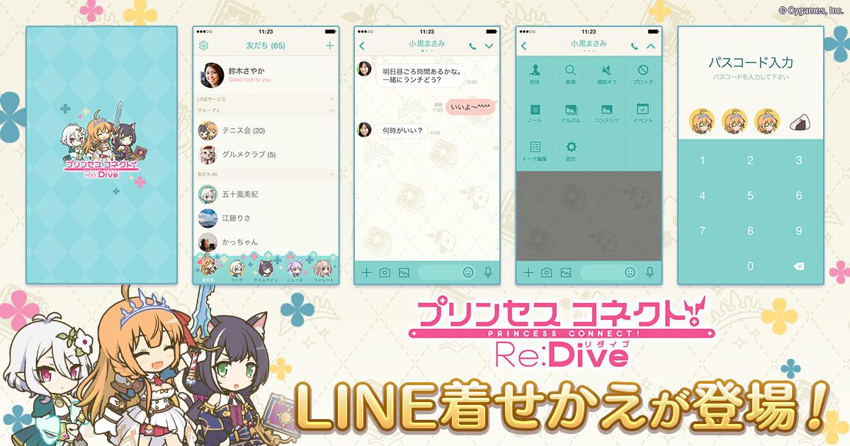 「プリンセスコネクト!Re:Dive」LINEクリエイターズ着せかえ配信開始のお知らせ