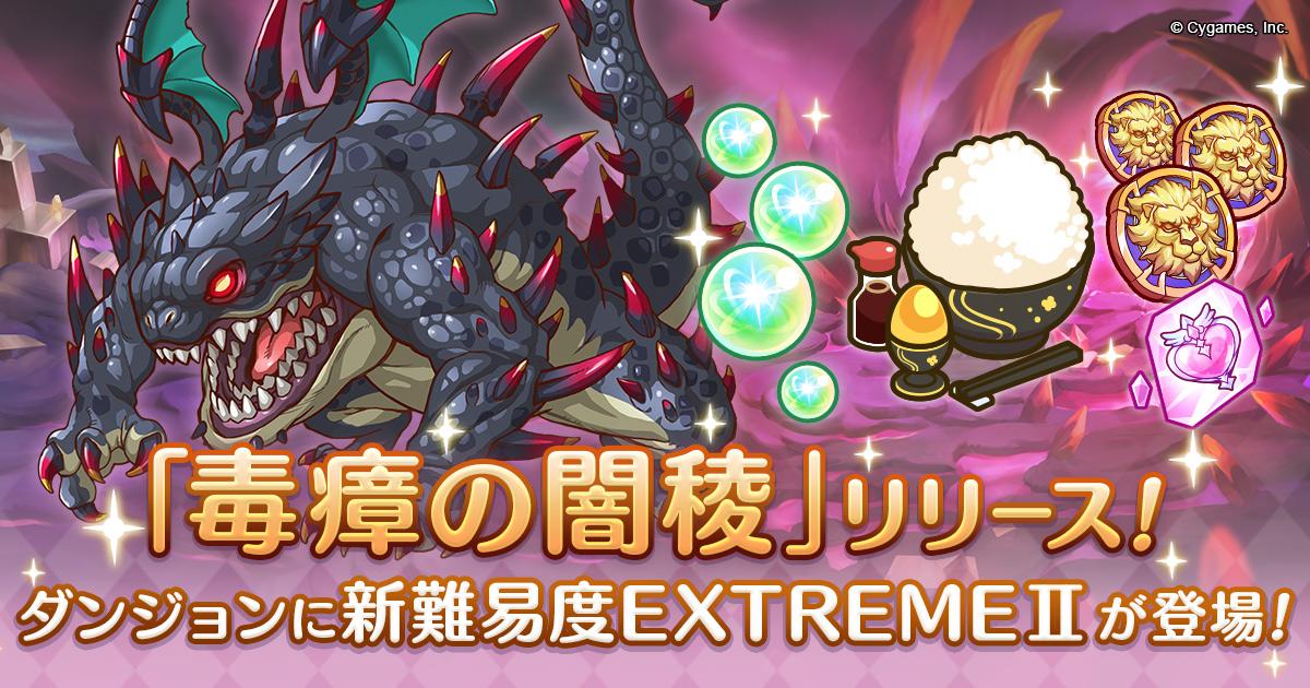 ダンジョン「毒瘴の闇稜(EXTREMEⅡ)」新エリア追加!