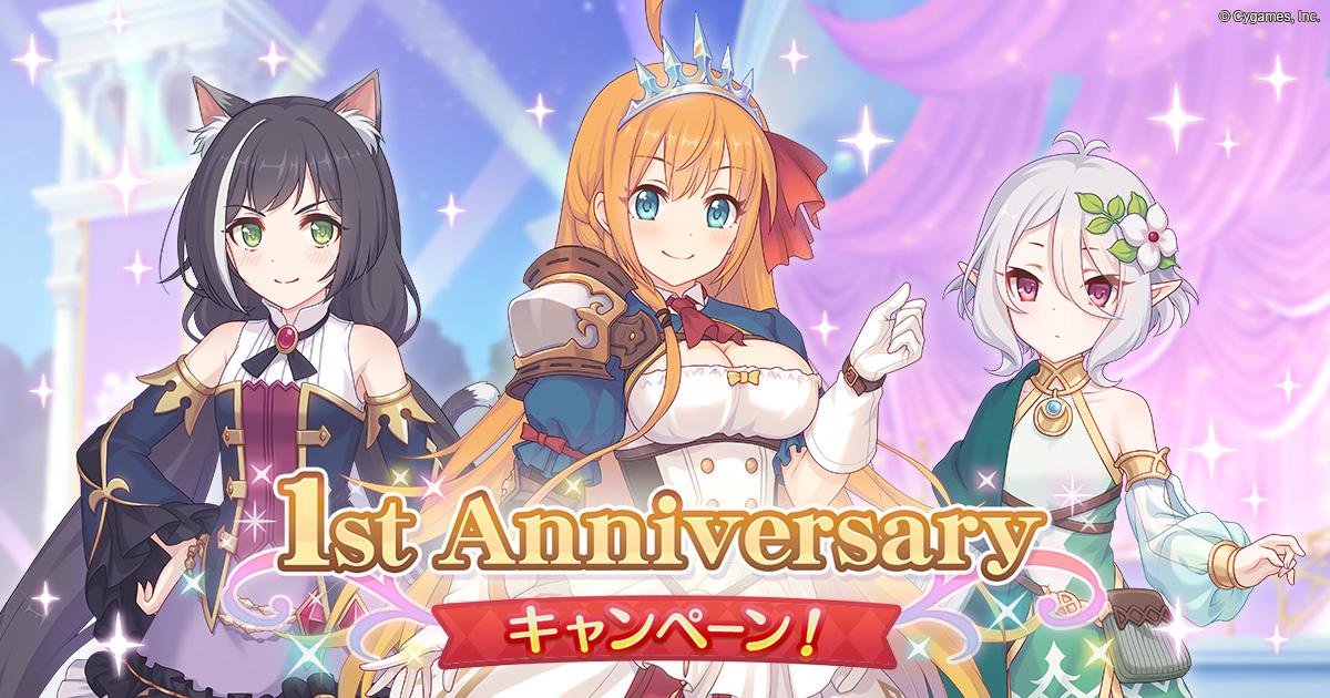 1st Anniversaryキャンペーン開催!!【2019/02/28(木) 09:50 追記】