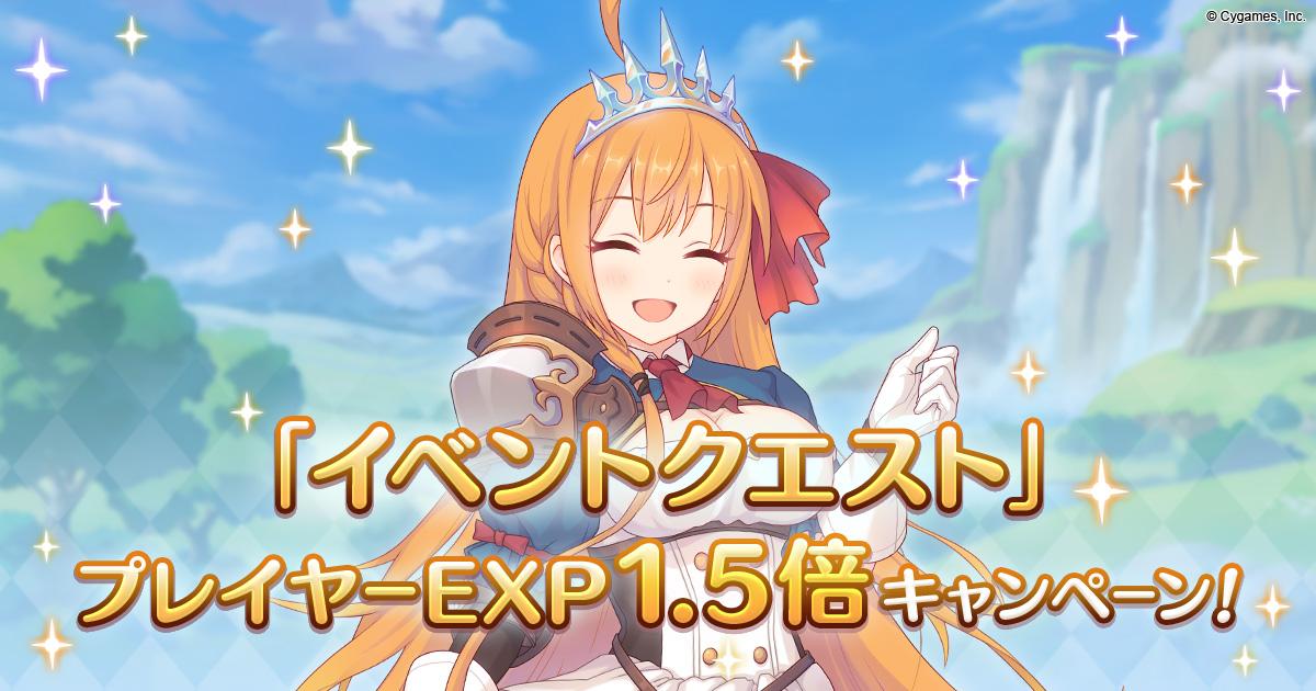「イベントクエスト」プレイヤーEXP獲得量1.5倍キャンペーン!