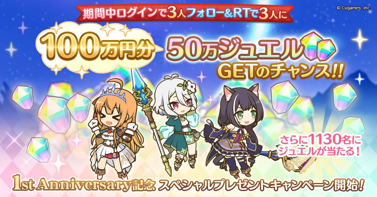 「1st Anniversary記念 スペシャルプレゼントキャンペーン」開始!【2019/02/19(火) 19:30 追記】