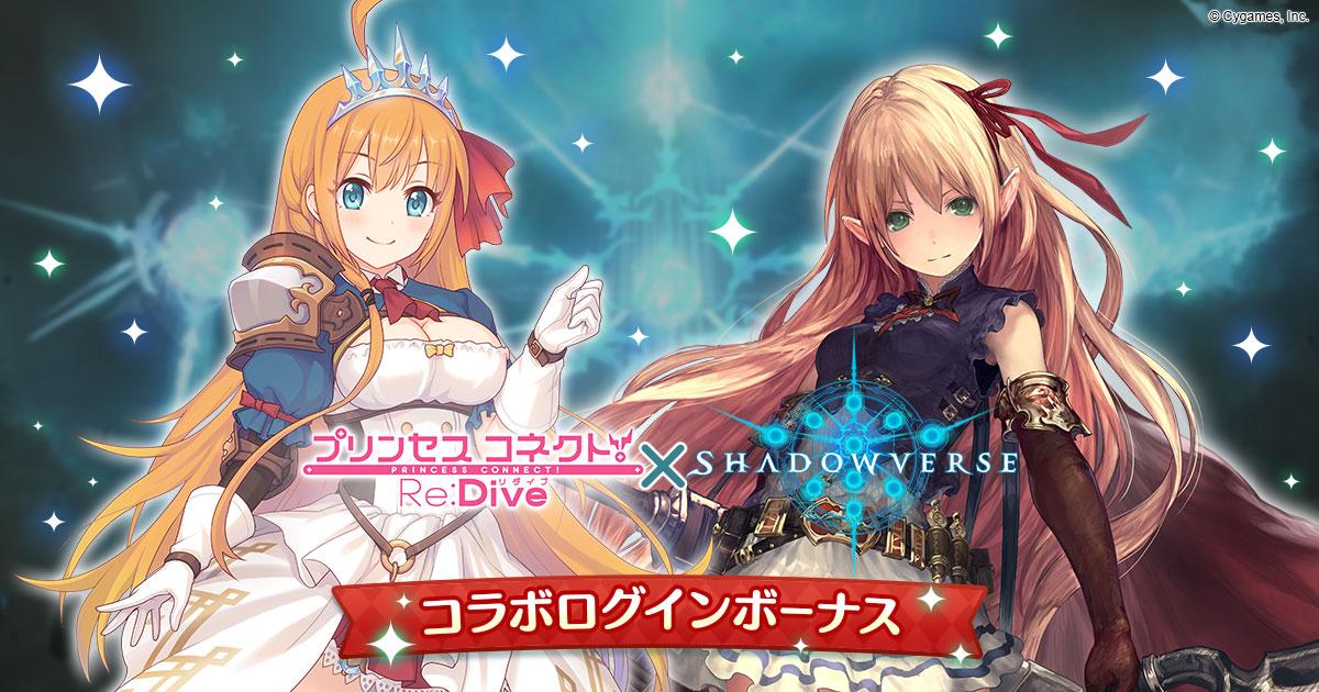 「Shadowverseコラボログインボーナス」開催!!