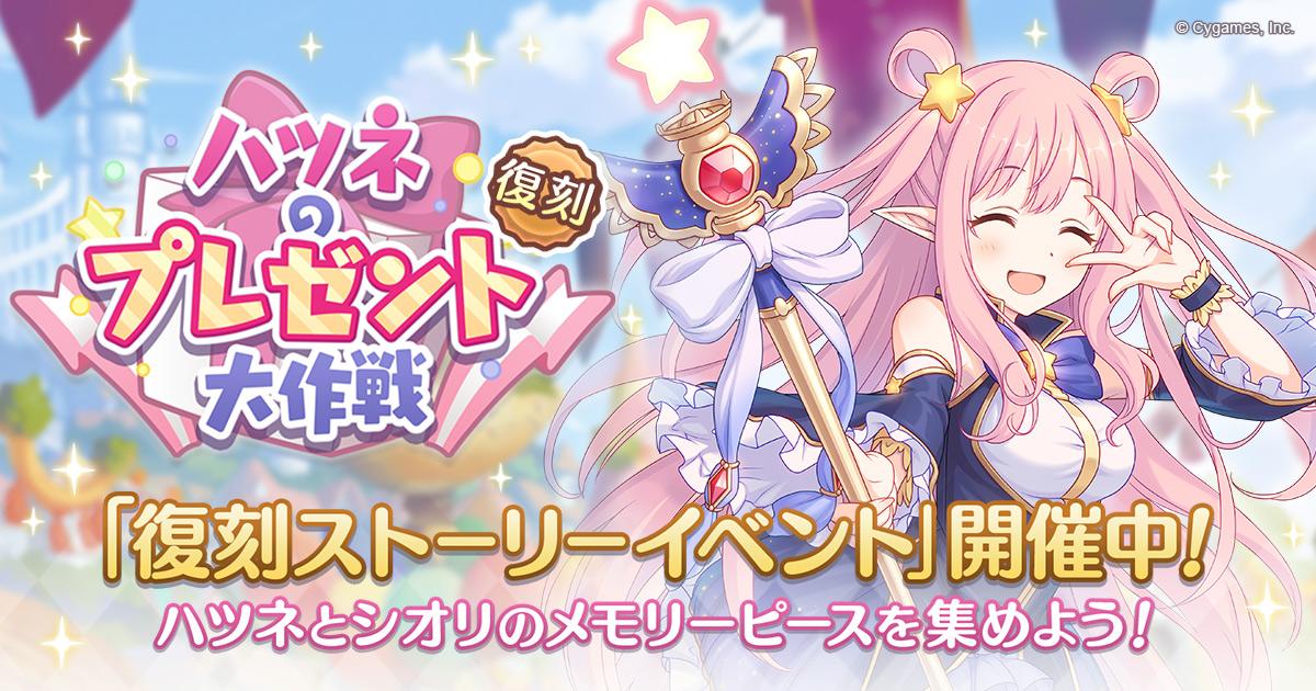 復刻ストーリーイベント「ハツネのプレゼント大作戦」開催中!