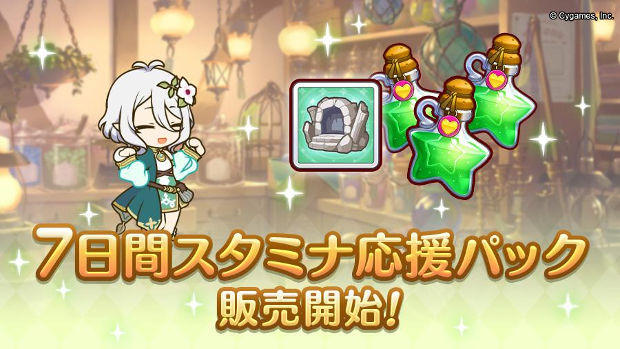 「7日間スタミナ応援パック」販売開始!